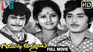 Gadusu Ammayi Telugu Full Movie   Jayasudha   Murali Mohan   Mohan Babu   Indian Video Guru