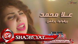 getlinkyoutube.com-علا محمد بيقولوا برقص اغنية جديدة 2017  حصريا على شعبيات Ola Mohamed Beyaolo Barqos