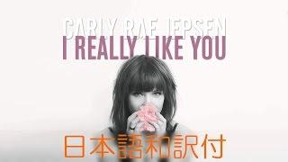 getlinkyoutube.com--PC- [日本語和訳付] I Really Like You / Carly Rae Jepsen