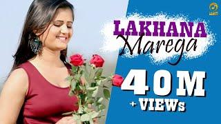 Lakhana Marega    Raju Punjabi & Sushila    Anjali Raghav & Vishal Sharma    Mor Music