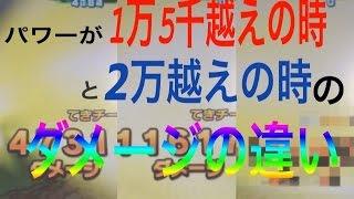 getlinkyoutube.com-【DBH:検証】パワーが1万5千越えの時と2万越えの時とではダメージがどう違ってくるのか?