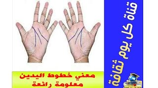 هل سبق ان سالت نفسك عن معني خطوط اليدين معلومة رائعة ثقف نفسك