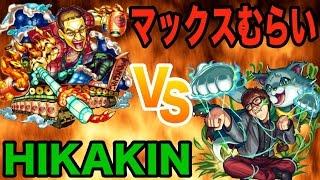 getlinkyoutube.com-【モンスト】HIKAKIN降臨にマックスむらいが挑む!