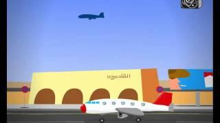 الشيخ وصل المطار