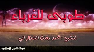 getlinkyoutube.com-طوبى للغرباء   للشيخ محمد بقنة الشهراني