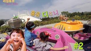 getlinkyoutube.com-라임 홍콩 여행 2편 디즈니랜드 놀러왔어요! 미키마우스 미니마우스 겨울왕국 토이스토리 DisneyLand HongKong & Toys Play 라임튜브