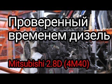 Что не так с дизелем Mitsubishi 2.8 (4M40)?
