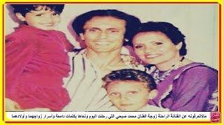 getlinkyoutube.com-مالاتعرفه عن الفنانة الراحلة زوجة محمد صبحي التي رحلت اليوم ونعاها بالدموع وأسرار زواجهما وأولادهما