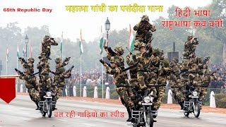 69th Republic Day special Republic Day Facts In Hindi 26 january 2018