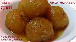 getlinkyoutube.com-Amla Murabba Recipe Video | How to Make Amla Murabba | Homemade Amla Murabba