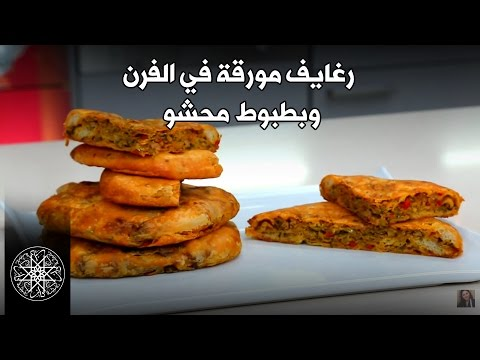 Recettes Ramadan: Rghaifs et Batbouts farcis شميشة : رغايف مورقة في الفرن وبطبوط محشو