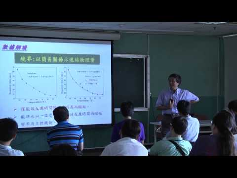 物理 科展選題實驗設計與數據分析 中央物理系 李文献