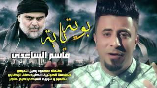 بوية يابة | قاسم الساعدي| اقوى قصيده جديده على تهديد السيد مقتدى الصدر بالقتل 2017 جديد
