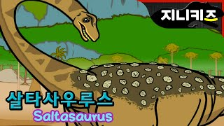 getlinkyoutube.com-#21 살타사우루스 | 후기 백악기 초식공룡 ★지니키즈 공룡세상