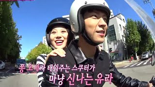 getlinkyoutube.com-We Got Married, Jong-hyun, Yoo-ra (20) #03, 홍종현-유라 (20) 20141025