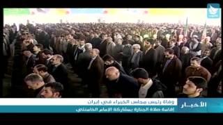 getlinkyoutube.com-وفاة رئيس مجلس الخبراء في إيران : إقامة صلاة الجنازة بمشاركة الإمام الخامنئي