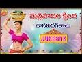 Malle Podala Kinda   Palle Patalu   Telugu Folk Songs   Telangana Folk Songs   Janapada Geethalu