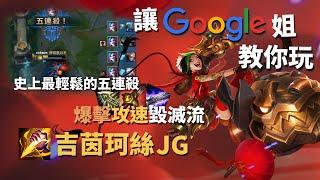 讓Google姐教你玩JG爆擊攻速毀滅流吉茵克斯|史上最輕鬆的五連殺( • ̀ω•́ )