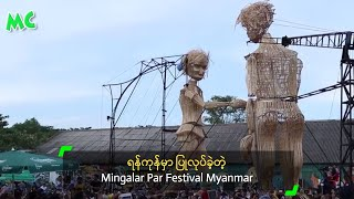 """getlinkyoutube.com-""""မဂၤလာပါ"""" ပြဲေတာ္ ဖြင့္ပြဲ အခမ္းအနား - Mingalar Par Festival Myanmar"""