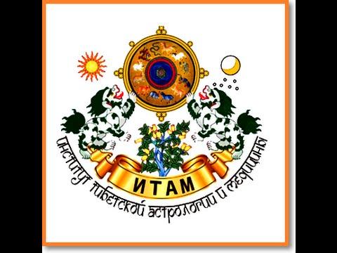 Institute of Tibetan Astrology and Medicine(ITAM)
