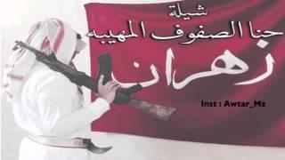 getlinkyoutube.com-شيلة حنا الصفوف المهيبه - أهداء الى قبيلة زهرآن العنآصي