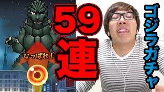 getlinkyoutube.com-【モンスト】ゴジラガチャ59連でバトラを狙う!【ヒカキンゲームズ】