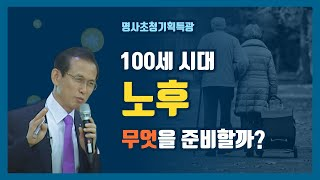 getlinkyoutube.com-기획특강100세 시대! 준비된 노후!
