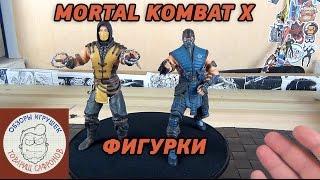 getlinkyoutube.com-Mortal Kombat X фигурки Скорпион и Саб-Зиро - Mezco Toyz