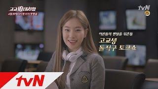 getlinkyoutube.com-′황신혜 딸′ 모델 이진이, ′뇌섹녀′ 신아영 디스한 이유는? 고교십대천왕 티져