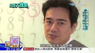getlinkyoutube.com-2016.07.16台灣大搜索/青出於藍!5分鐘記40數字 陳俊生首談感情觀