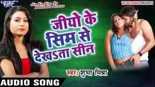 getlinkyoutube.com-जीयो के सिम से देखsता सीन - Jio Ke Sim Se Dekhata Scene - Shubha Mishra - Bhojpuri Latest Song 2016