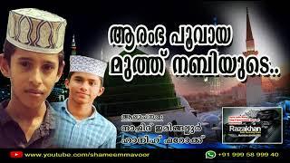Aramba Poovaya Mutha Nabiyude   Nafid Iringallur & Hanih Faroq