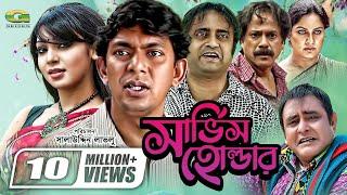 Service Holder | Bangla HD Natok | Ft Chanchal Chowdhury | Prova | A Kh M Hasan
