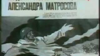 getlinkyoutube.com-Александр Матросов Правда о подвиге.