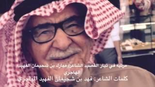 getlinkyoutube.com-مرثيه في تيار القصيد الشاعر مبارك بن شحيمان الفهيد الهاجري