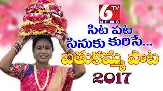 6TV Bathukamma Song 2017   Nirmala Nirmala Song Fame Vani Kishore Vollala   6TV Exclusive