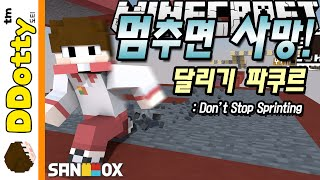 getlinkyoutube.com-무한 달리기!! [멈추면 사망: 달리기 파쿠르] 마인크래프트 Minecraft - Don't Stop Sprinting - [도티]