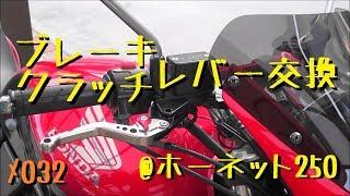 【メンテ032】ブレーキ・クラッチレバー交換@ホーネット250(Hornet250)