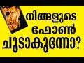 Why Smartphones Heat? Is Overheating normal? Mobile Blasting? [Malayalam]