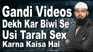 Koi Mard Fahesh Film Dekhe Aur Phir Us Tariqe Se Apni Biwi Se Humbistari Kare To Uska Kya Mamla Hai