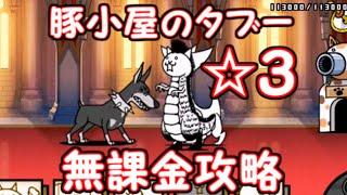 getlinkyoutube.com-豚小屋のタブー☆3 無課金攻略 にゃんこ大戦争