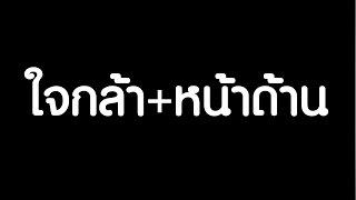 getlinkyoutube.com-ความบ้าบิ่นของคนไทย (ประกาศผลกิจกรรม Nvidia)