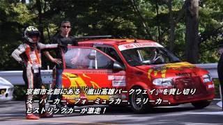 getlinkyoutube.com-京都ヒルクライム 2016 KCテクニカ Moty'sアルト