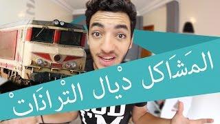 Souhail Echaddini - EP#12 : LES TRAINS !!! المَشَاكل دْيال التْرانَاتْ