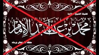 محمد الامام كذاب ! و الحجوري الضآل المُضِل المخذول خَذَلَ المُجاهدين