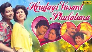 Hridayi Vasant Phulatana : Marathi Romantic Songs ~ Audio Jukebox