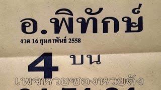 getlinkyoutube.com-เลขเด็ดงวดนี้ หวยซอง อ.พิทักษ์ 16/02/58