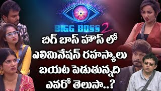 Bigg Boss 2 Telugu Elimination Secret Leaks behind the Story Revealed | Tejaswi || YOYO Cine Talkies