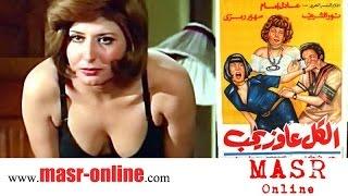 getlinkyoutube.com-الفيلم العربي I الكل عاوز يحب I بطولة نور الشريف وسهير رمزي