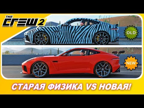 СТАРАЯ ФИЗИКА THE CREW 2 VS НОВАЯ!